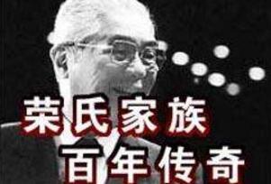 盘点中国十大隐世家族,荣氏最显赫(马云根本排不上号)